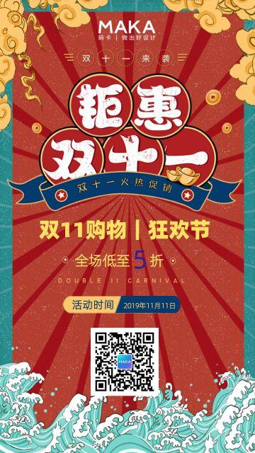 国潮双11狂欢炫酷风光棍节促销宣传海报