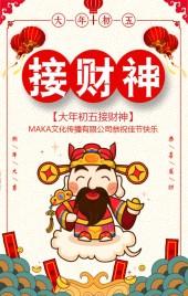 春节祝福贺卡大年初五迎财神财神日接财神贺卡