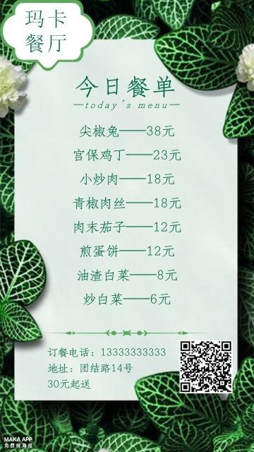 绿色清新餐饮菜单价目表手机海报