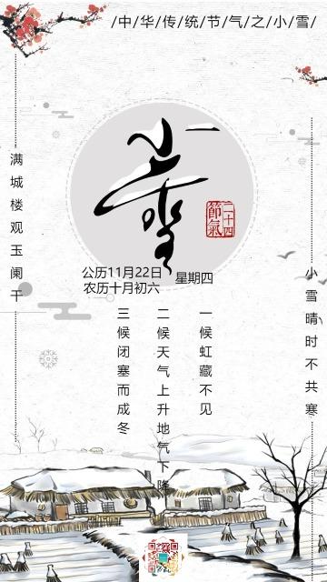 中国传统二十四节气之小雪复古风中国风日签、企业电商宣传海报