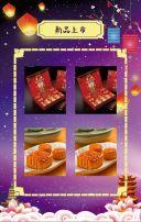 紫色中国风国庆节节日祝福翻页H5