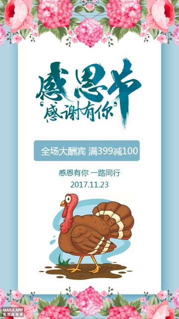 感恩节 感谢有你 促销海报
