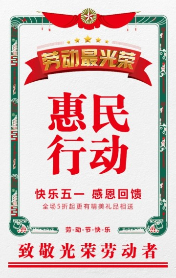 五一劳动节商家活动促销H5模板