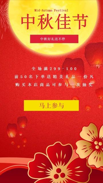 中秋佳节喜庆月饼节日促销海报