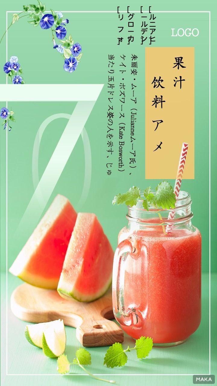 饮料果汁日文海报