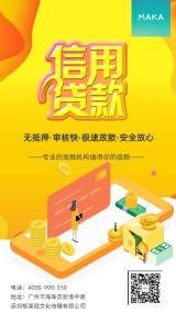 橙色大气商业贷款手机海报模板