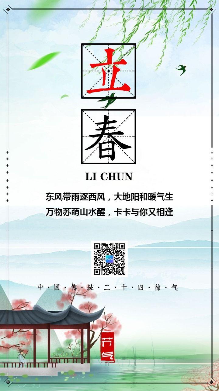 简约文艺传统二十四节气立春日签海报