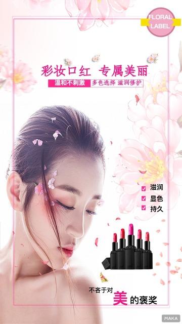 彩妆活动促销唇膏口红粉色花瓣