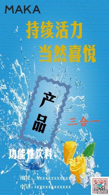 功能饮料宣传海报