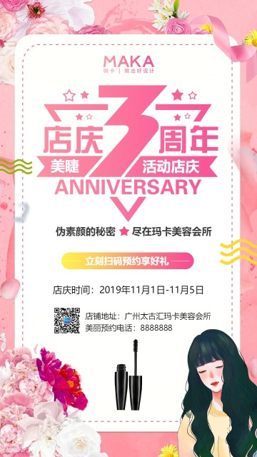 清新文艺美睫店店庆3周年活动宣传推广海报