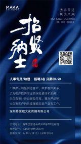 高端蓝色商务公司企业校园招聘海报模板