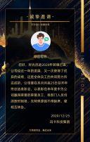 蓝色商务风简约年会邀请函通用邀请函