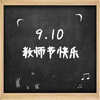 910黑板青春教师节微信小图