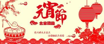 中国风剪纸文艺清新黄色红色元宵节祝福宣传推广微信公众号封面--头条