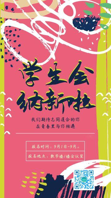 大学高中学校学生会社团招新纳新插画涂鸦风格海报