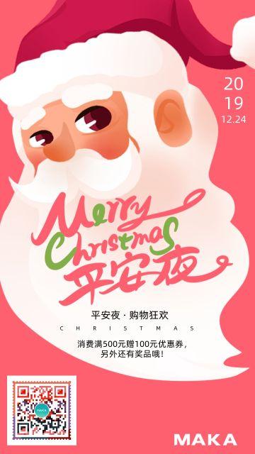 卡通圣诞老人平安夜宣传促销海报