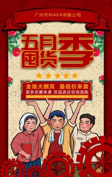 五一劳动节商家店铺活动促销红色版H5