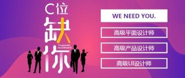 扁平简约企业通用招聘宣传公众号封面