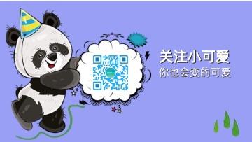 蓝色熊猫公众号二维码