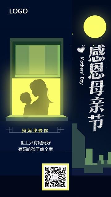 512感恩母亲节活动促销花店促销海报