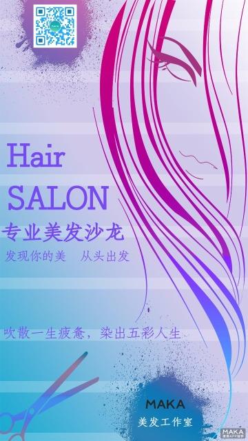 美发沙龙海报风格紫色
