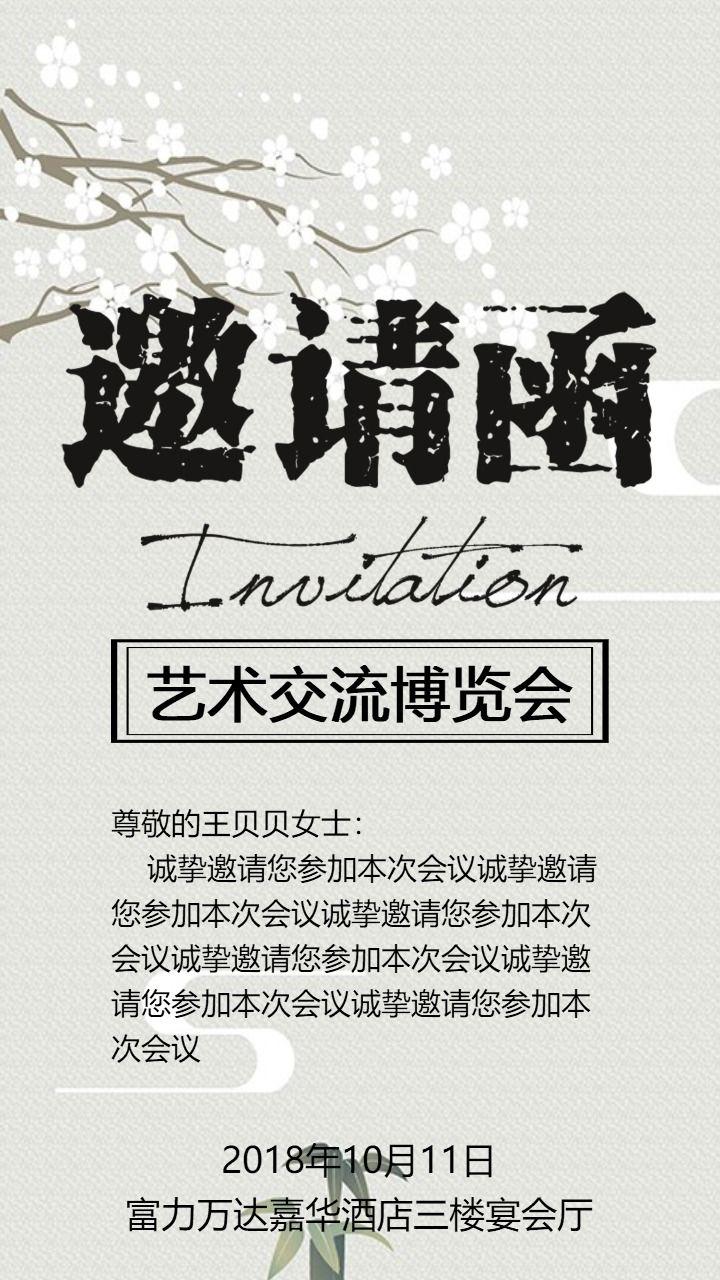 怀旧中国风公司交流会邀请函