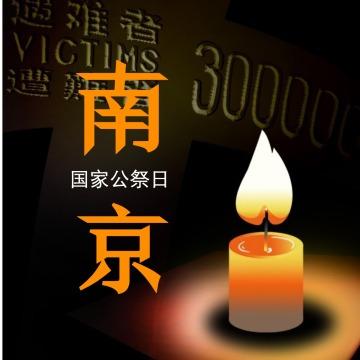国家公祭日南京插图公众号封面次条小图