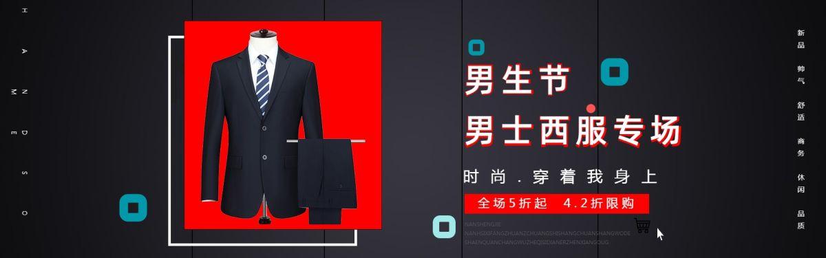春秋大气商务男士西服产品促销宣传店铺banner