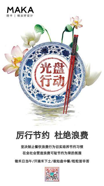 白色简约中国风光盘行动公益宣传海报