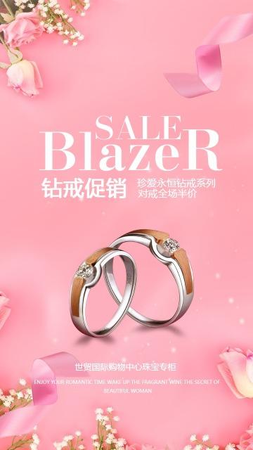 珠宝店金店节日促销活动宣传广告