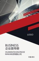 高端企业宣传册 公司简介 企业简介 红色 科技公司  企业介绍 公司介绍