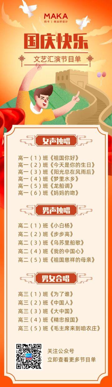 卡通国庆节十一节目清单长页
