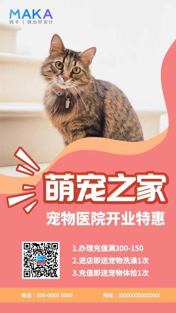 宠物馆活动促销宣传海报