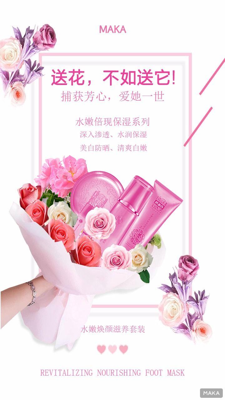 粉色调化妆品海报模板