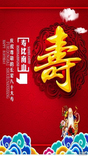 祝寿海报祝寿贺卡红色简约中国风