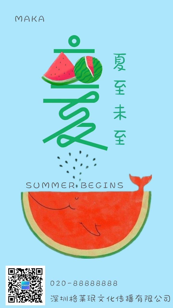 立夏二十四节气文化习俗民俗风俗企业宣传推广通用蓝色简约清新卡通海报