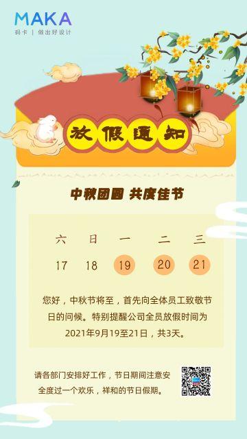 中秋节行政人事放假通知促销手机海报