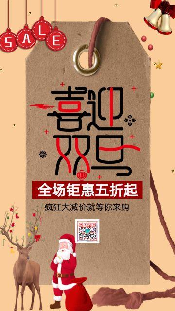 棕色简约大气店铺圣诞元旦双节促销活动宣传海报