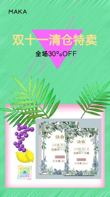 双十一粉色唯美浪漫风格化妆品促销海报模板