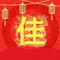 正月十五元宵佳节节日促销节日祝福红色喜庆中国风灯笼