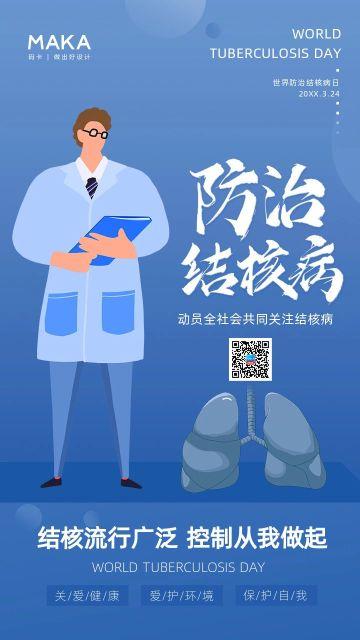 蓝色扁平风格世界防治结核病日宣传海报
