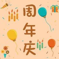 周年庆微商电商百货周年庆促销活动宣传推广橙色卡通微信公众号封面小图通用