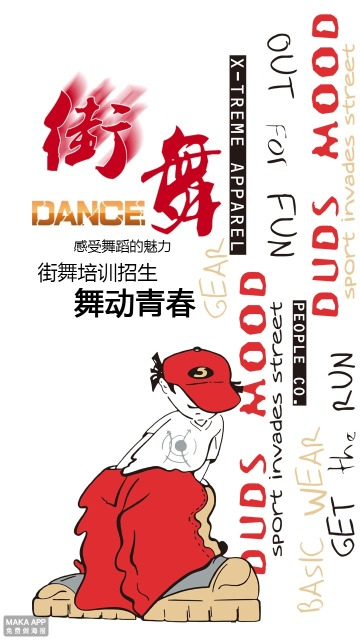 街舞培训班招生宣传简章