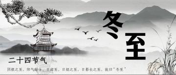 冬至二十四节气水墨中国风微信公众号封面大图