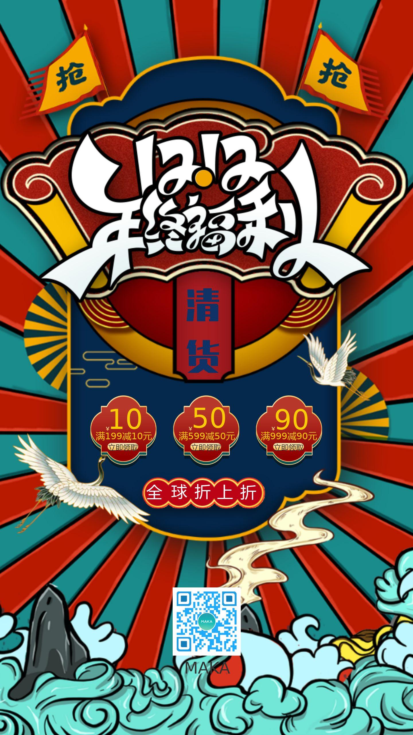 中国风双12年终福利创意海报