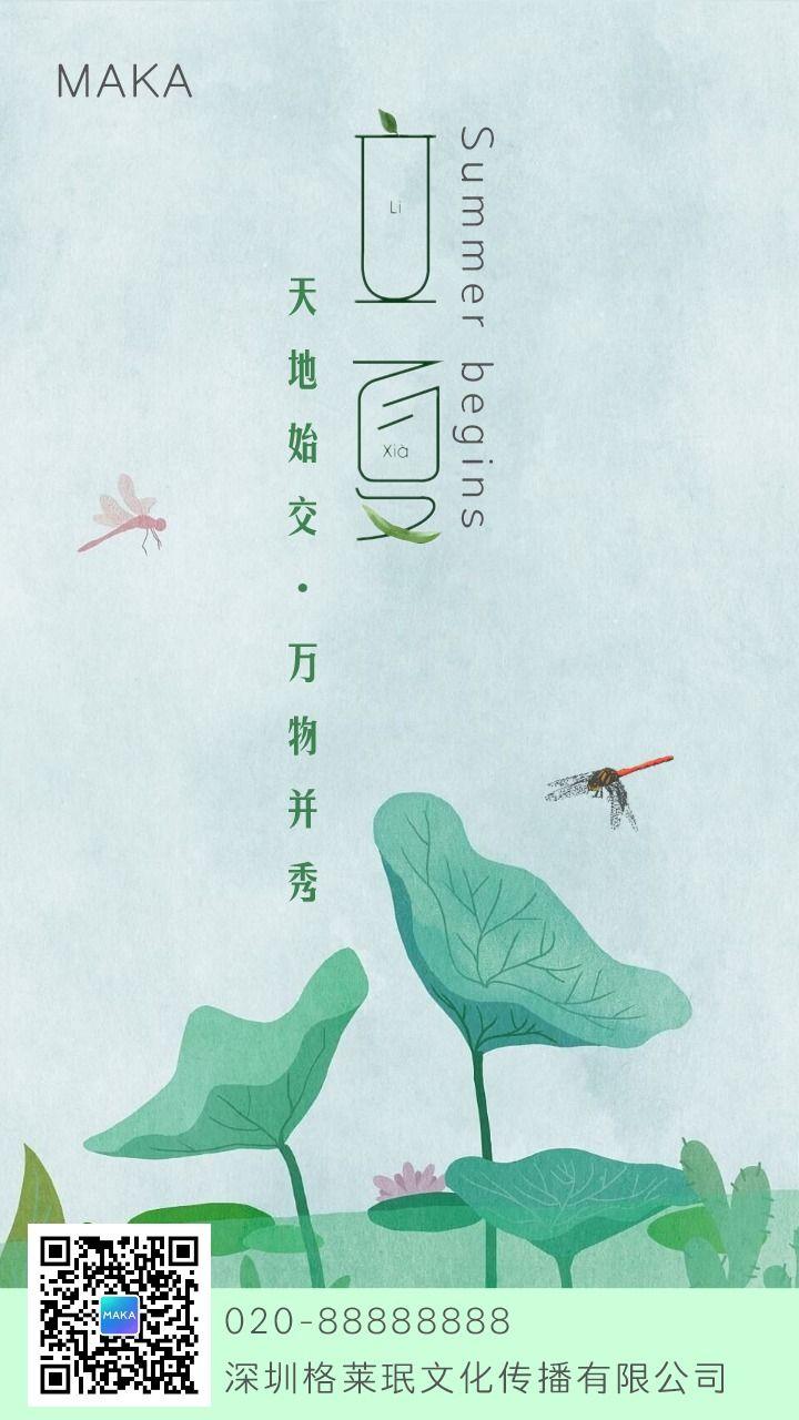 立夏二十四节气文化习俗民俗风俗企业宣传推广通用绿色简约文艺小清新海报