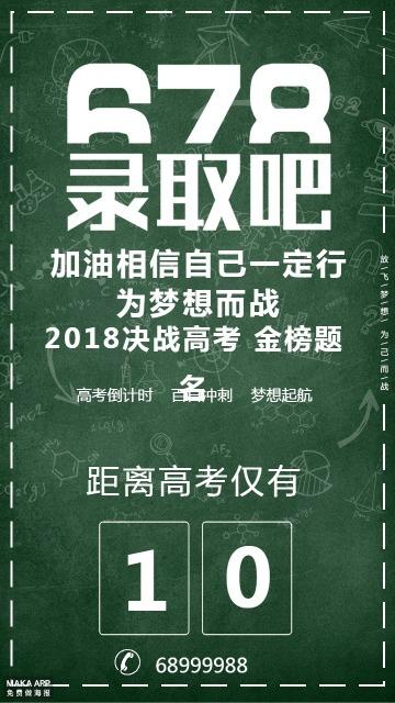 绿色六一儿童节节日宣传促销打折手机海报