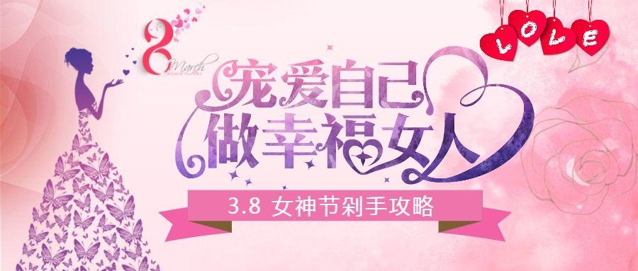 简约浪漫粉色庆祝三八妇女节购物促销剁手攻略公众号通用封面大图