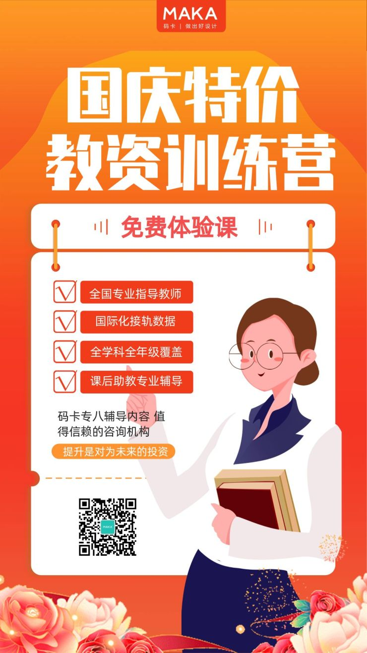 十一黄金周国庆教培教师资格证培训促销活动宣传海报设计模板