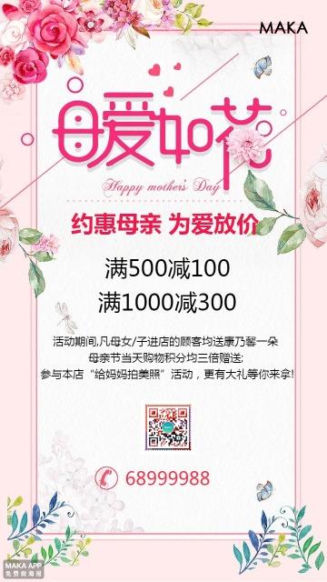 温馨粉色母亲节节日活动促销打折宣传通用创意海报